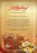 Поздравление с днём рождения александру александровичу