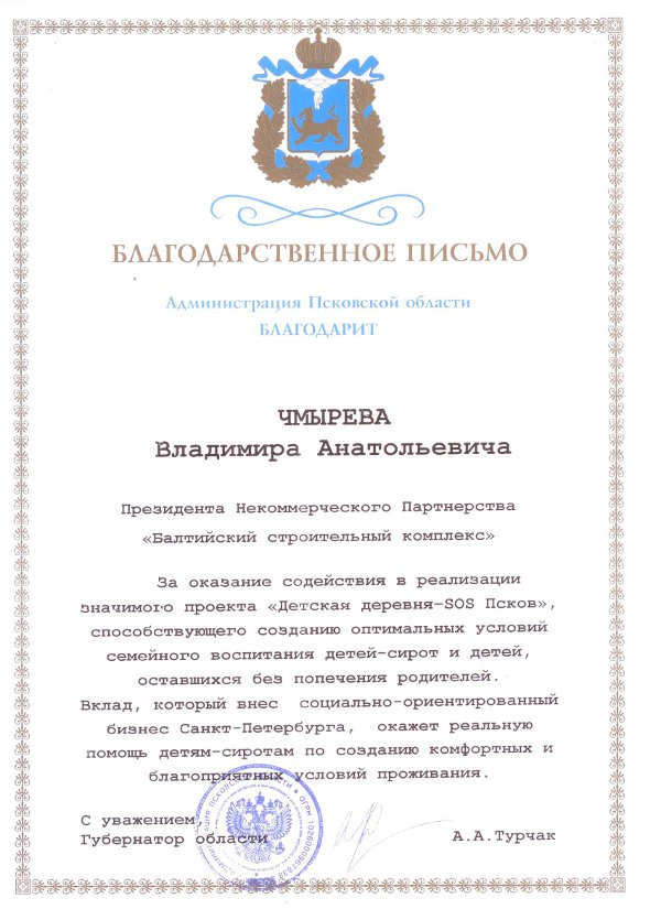 День строителя поздравления от депутатов