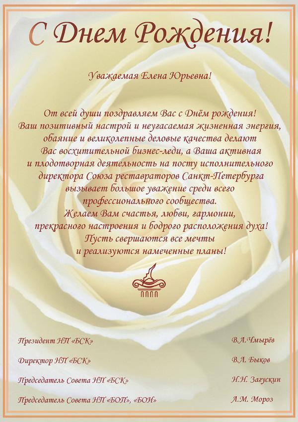 Поздравление с юбилеем официальное в прозе
