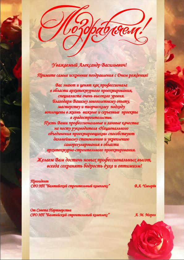 мемориала примите искренние и сердечные поздравления с юбилеем тросы