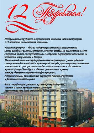 Поздравления для строительной организации