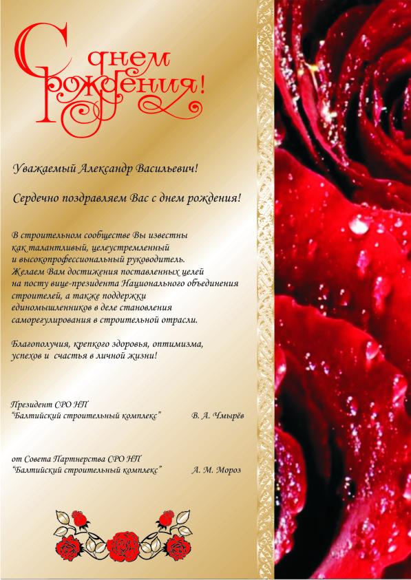 Рождения, открытки с юбилеем александр михайлович