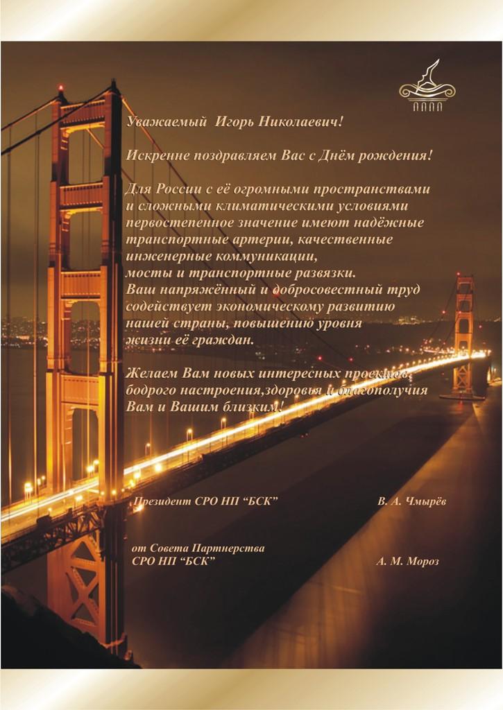 Поздравления мостостроителям